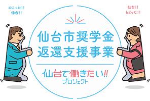 仙台市奨学金返還支援事業参加企業